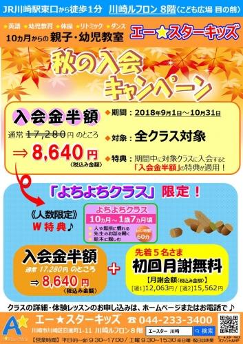 【A★Star Kids】201808秋の入会CPチラシ