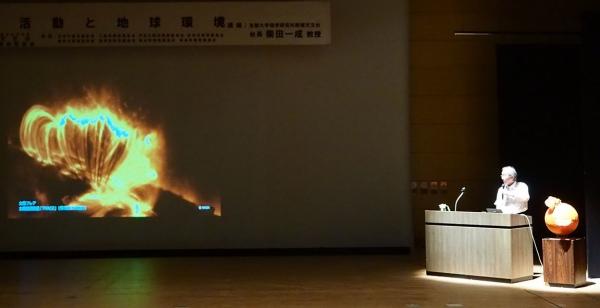 第21回月光天文台講演会-柴田一成先生1_20180811