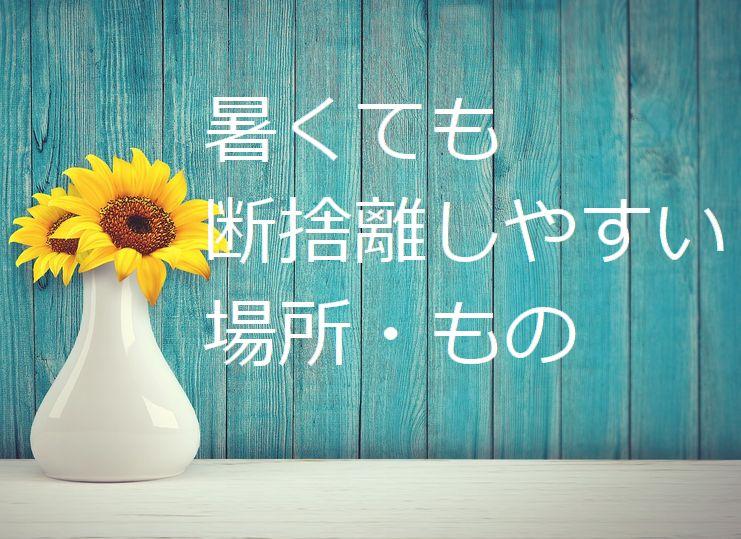真夏 イメージ