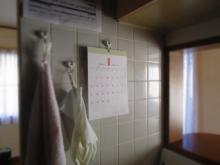 ダイソーのカレンダー (2)
