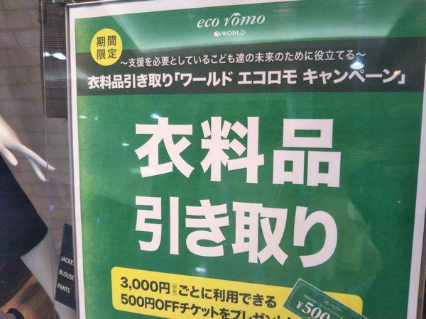 WORLD エコロモキャンペーン2