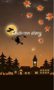秋物語り2
