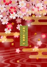 桜和模様 紅