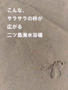 二ツ島海水浴場の砂
