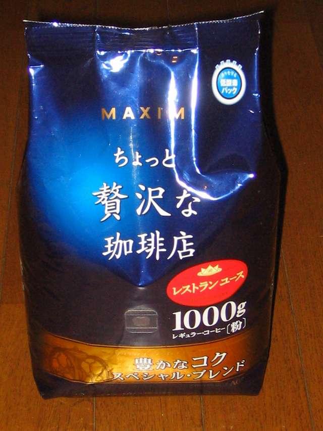 マキシム レギュラーコーヒー ちょっと贅沢な珈琲店 豊かなコクのスペシャル・ブレンド 1kg を保存ビンに入れてみました