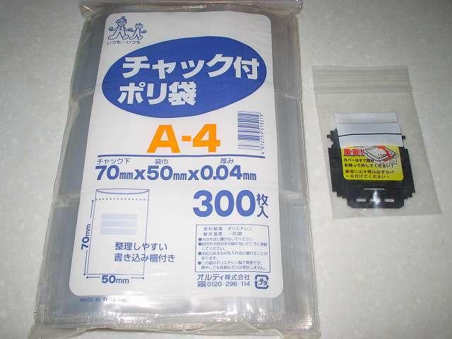 取り外した ASUS P8Z68-V PRO/GEN3 LGA1155 CPU 保護カバーをチャック付ポリ袋に入れて保管、保護カバーは修理などの製品保証を受ける際に必要