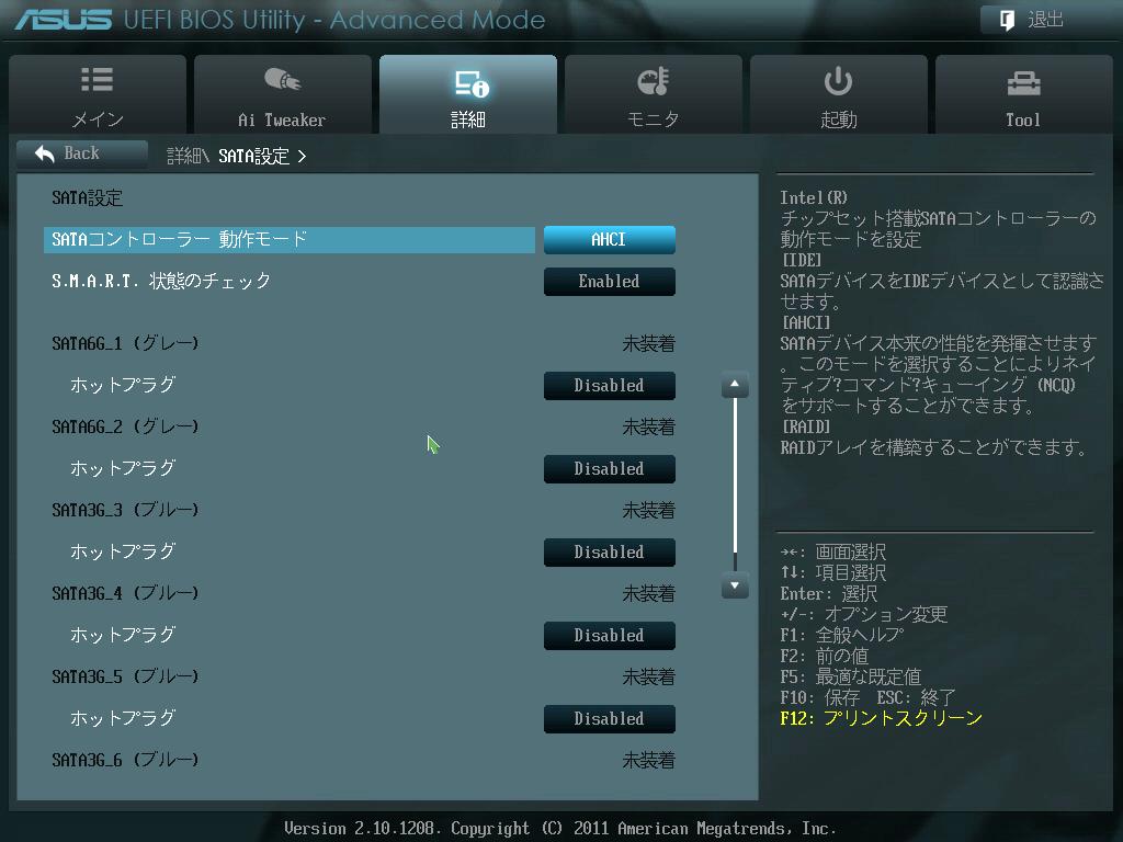 SeaTools Bootable USB Kit で作成した SeaTools で SATA に接続した HDD を認識するために変更した ASUS P8Z68-V PRO/GEN3 UEFI BIOS (日本語) SATA Configuration - SATA Mode Slection の IDE を AHCI に戻す