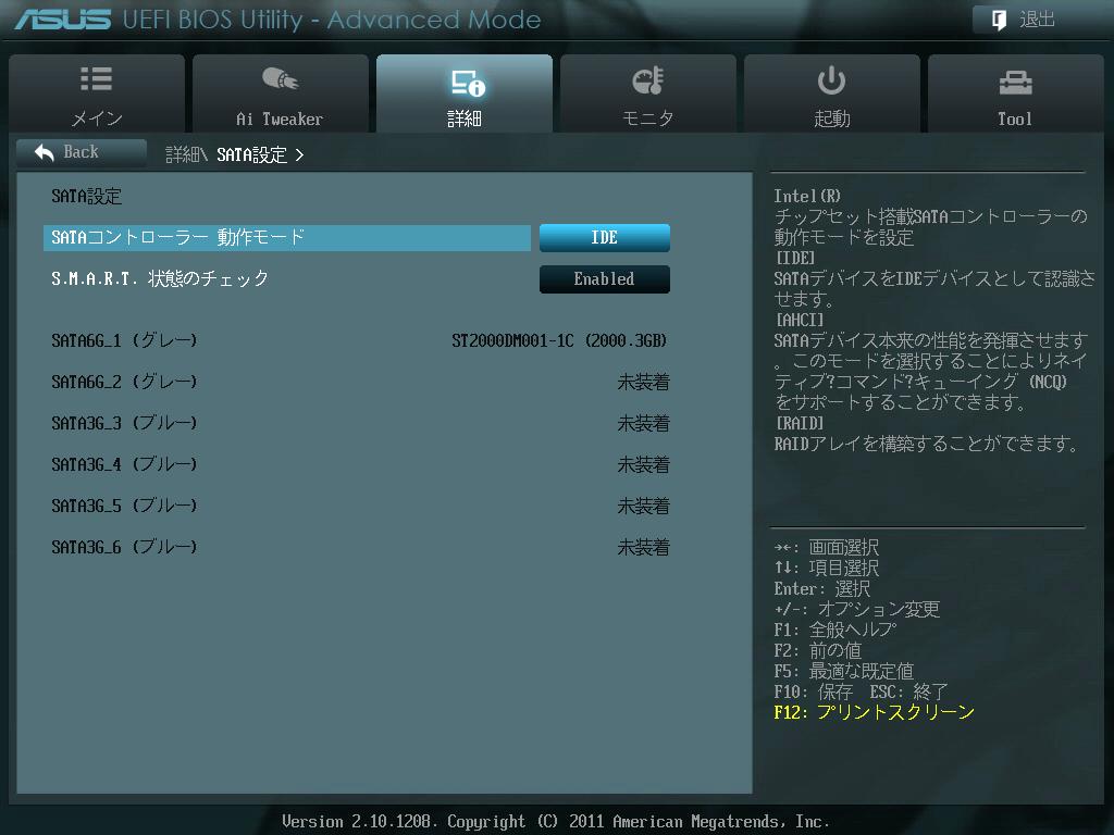 SeaTools Bootable USB Kit で作成した SeaTools で SATA に接続した HDD を認識するために、ASUS P8Z68-V PRO/GEN3 UEFI BIOS 画面(日本語) で SATA Configuration - SATA Mode Slection を IDE に変更