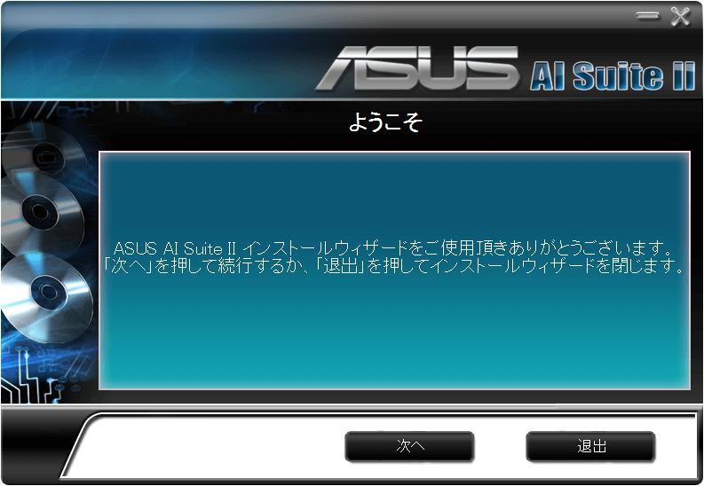 ASUS RAMPAGE IV GENE AI Suite II Ver2.04.01 145.64MB 2014/05/14 インストールウィザード画面