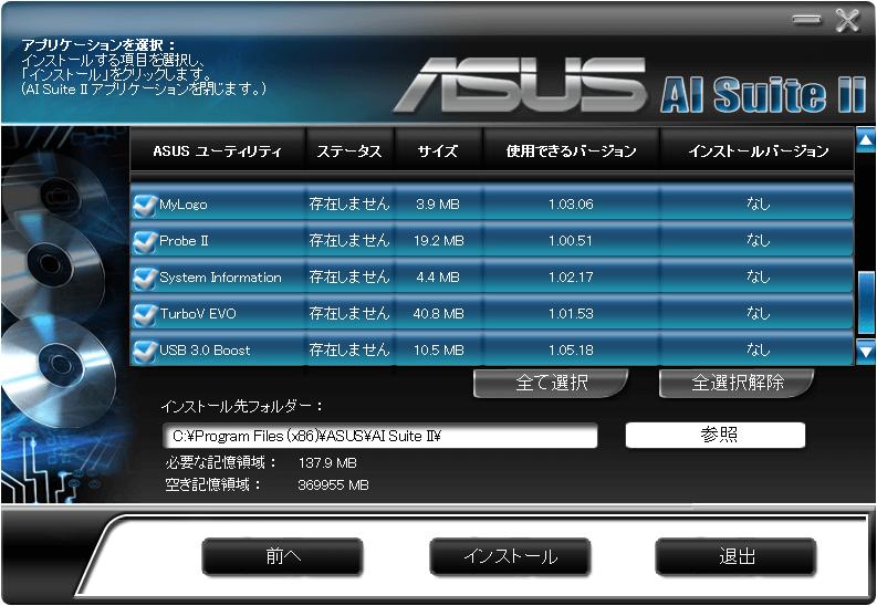 ASUS RAMPAGE IV GENE AI Suite II Ver2.04.01 145.64MB 2014/05/14 アプリケーション選択画面