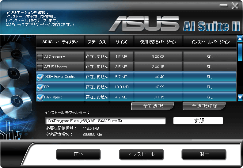 ASUS RAMPAGE IV GENE AI Suite II Ver2.04.01 145.64MB 2014/05/14 アプリケーション選択画面、インストールしたくないアプリケーションのチェックマークは外しておく、ここで EPU(省電力機能) にチェックマークが入ってますが不要のためあとで削除しています