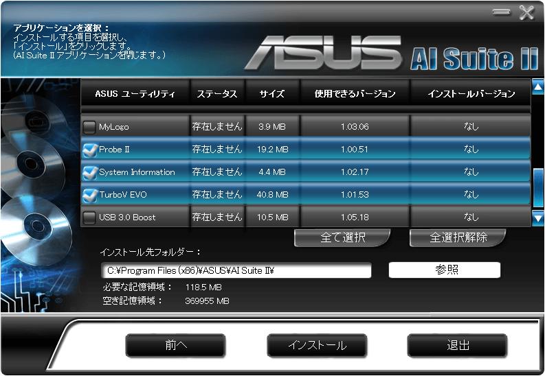 ASUS RAMPAGE IV GENE AI Suite II Ver2.04.01 145.64MB 2014/05/14 アプリケーション選択画面、インストールしたくないアプリケーションのチェックマークは外しておく