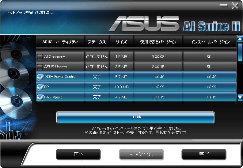 ASUS RAMPAGE IV GENE AI Suite II Ver2.04.01 145.64MB 2014/05/14 インストール完了、完了ボタンをクリック、EPU(省電力機能) は不要なので後で削除しています