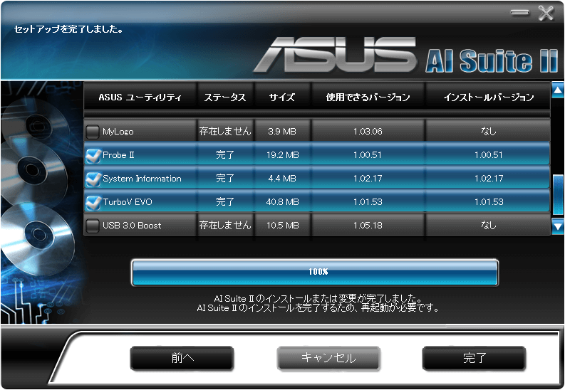 ASUS RAMPAGE IV GENE AI Suite II Ver2.04.01 145.64MB 2014/05/14 インストール完了、完了ボタンをクリック