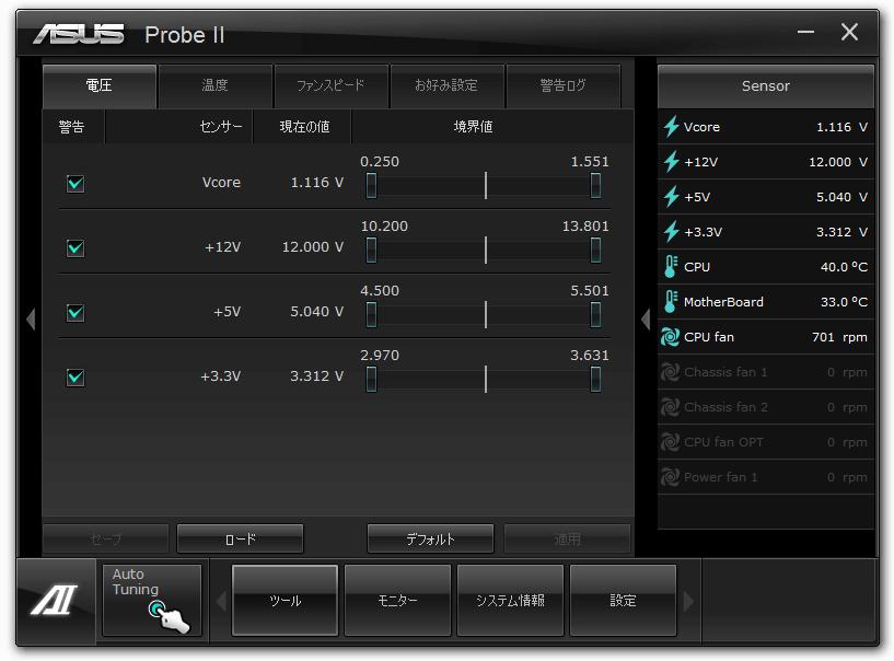 ASUS RAMPAGE IV GENE AI Suite II Ver2.04.01(2014/05/14) +ASUS RAMPAGE IV GENE AI Suite II Patch file Ver1.00.00(2018/03/12) Probe II v1.00.51 電圧タブ