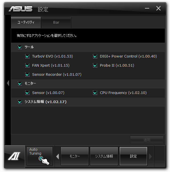 ASUS RAMPAGE IV GENE AI Suite II Ver2.04.01(2014/05/14) +ASUS RAMPAGE IV GENE AI Suite II Patch file Ver1.00.00(2018/03/12) 設定 ユーティリティタブ