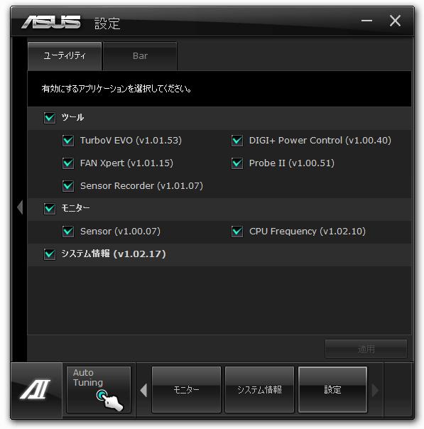 2018年3月に AI Suite II パッチがリリースされていたので Windows 7 64bit、P8Z68-V PRO/GEN3 にインストールしてみました