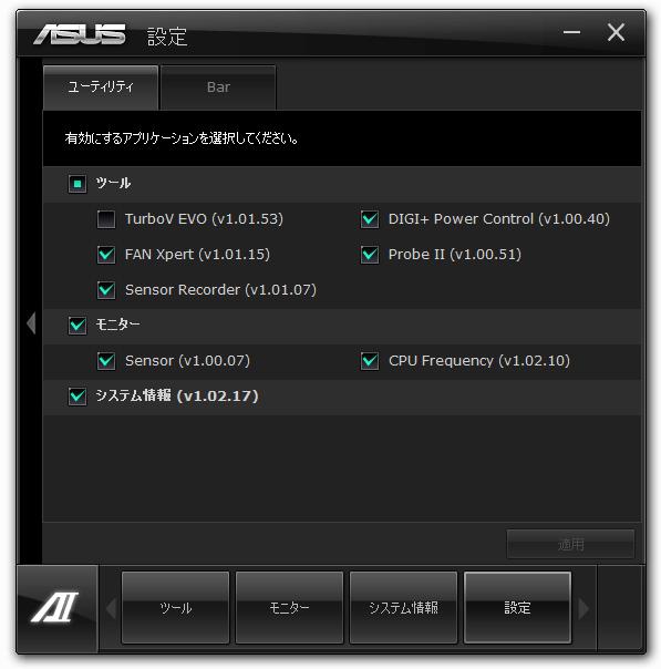 ASUS RAMPAGE IV GENE AI Suite II Ver2.04.01(2014/05/14) +ASUS RAMPAGE IV GENE AI Suite II Patch file Ver1.00.00(2018/03/12) ツールバーの Auto Tuning ボタンをはずしたい場合、設定のユーティリティタブで TurboV EVO v1.01.53 のチェックマークを外すかアンインストールする