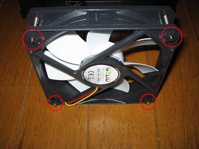 GELID Silent12 のネジ穴に PC ケース付属ネジを取り付け、ネジに Ainex 防振ゴムワッシャー MA-024 を装着してファンの振動が PC ケースに伝わらないようにする