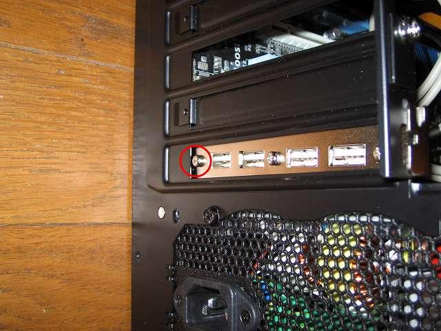 Ainex USB リアスロット 4ポート RS-004 を拡張スロットに取り付けた場合、ブラケットネジがケースの拡張スロットに干渉するためこのネジのみ外す