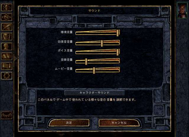Baldur's Gate Enhanced Edition でサウンドカード Sound Blaster X-Fi 使用時に発生するサウンドノイズ対処方法、オプションのサウンドから「環境音量」と「ボイス音量」を最大(スライダーを一番右側)