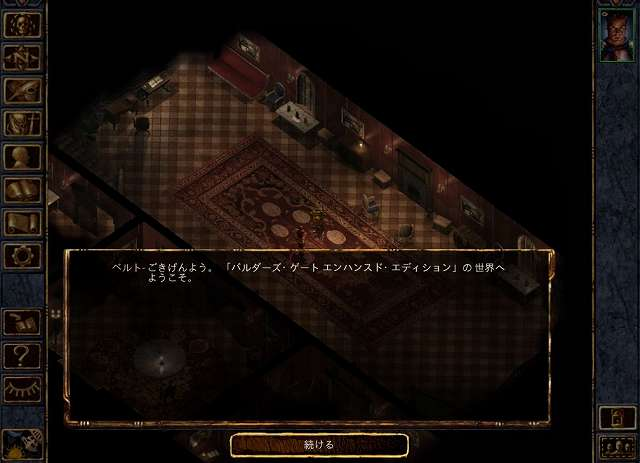 Baldur's Gate Enhanced Edition でサウンドカード Sound Blaster X-Fi 使用時に発生するサウンドノイズ対処方法、「チュートリアル」を起動してノイズ確認