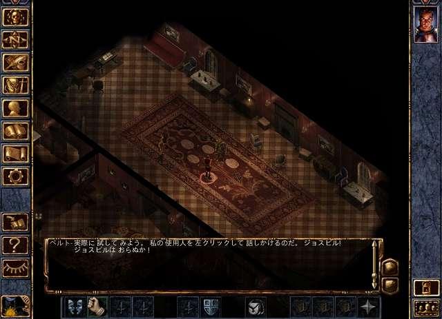Baldur's Gate Enhanced Edition でサウンドカード Sound Blaster X-Fi 使用時に発生するサウンドノイズ対処方法、キャラクターが操作できるところまで適当にメッセージを進める