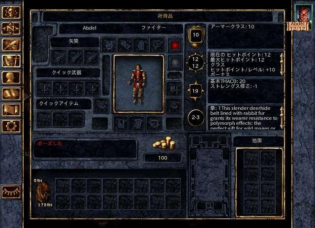 Baldur's Gate Enhanced Edition でサウンドカード Sound Blaster X-Fi 使用時に発生するサウンドノイズ対処方法、インベントリを開いて閉じた後にしゃべるキャラクターボイスがノイズ交じりになる、サウンドオプション「環境音量」をゼロ(スライダーを一番左側)にすることでキャラクターボイスのノイズがなくなる