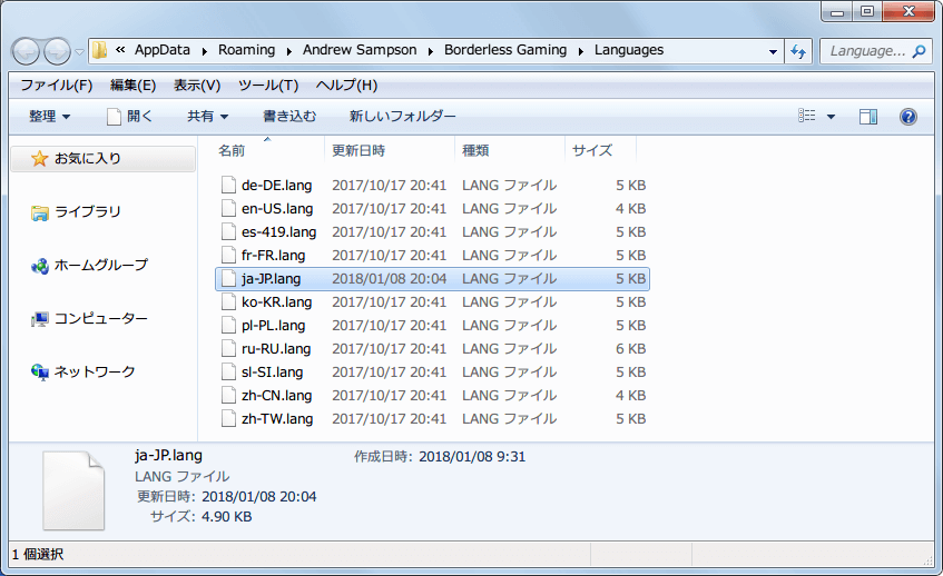 Borderless Gaming 9.5.4 日本語ファイルダウンロード、%USERPROFILE%\AppData\Roaming\Andrew Sampson\Borderless Gaming\Languages フォルダに日本語ファイル ja-JP.lang を置く