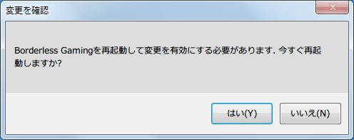 Borderless Gaming 9.5.4 日本語化、Borderless Gaming を起動して Options → Select Language → 日本語(日本) をクリック、「Borderless Gaming を再起動して変更を有効にする必要があります。今すぐ再起動しますか?」 ではいボタンをクリック