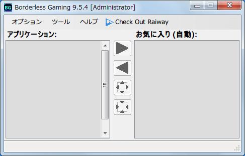 Borderless Gaming 9.5.4 日本語化、Borderless Gaming を起動して Options → Select Language → 日本語(日本) をクリック、「Borderless Gaming を再起動して変更を有効にする必要があります。今すぐ再起動しますか?」 ではいボタンをクリック、Borderless Gaming 再起動後メニューが日本語になっていれば日本語化成功