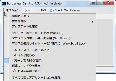 Borderless Gaming 9.5.4 日本語化、Borderless Gaming を起動して Options → Select Language → 日本語(日本) をクリック、「Borderless Gaming を再起動して変更を有効にする必要があります。今すぐ再起動しますか?」 ではいボタンをクリック、Borderless Gaming 再起動後メニューが日本語になっていれば日本語化成功、メニューのオプション日本語化