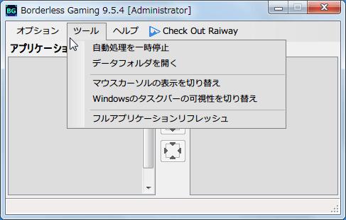 Borderless Gaming 9.5.4 日本語化、Borderless Gaming を起動して Options → Select Language → 日本語(日本) をクリック、「Borderless Gaming を再起動して変更を有効にする必要があります。今すぐ再起動しますか?」 ではいボタンをクリック、Borderless Gaming 再起動後メニューが日本語になっていれば日本語化成功、メニューのツール日本語化