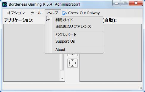 Borderless Gaming 9.5.4 日本語化、Borderless Gaming を起動して Options → Select Language → 日本語(日本) をクリック、「Borderless Gaming を再起動して変更を有効にする必要があります。今すぐ再起動しますか?」 ではいボタンをクリック、Borderless Gaming 再起動後メニューが日本語になっていれば日本語化成功、メニューのヘルプ日本語化