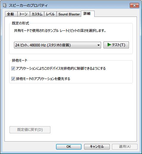 Windows 7 サウンドコントロール、「スピーカーのプロパティ」-「詳細」タブ