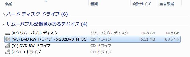 DVD ドライブに Xbox360 ゲームディスクを入れると XGD2DVD_NTSC と認識されてディスクの中身を見ることができない