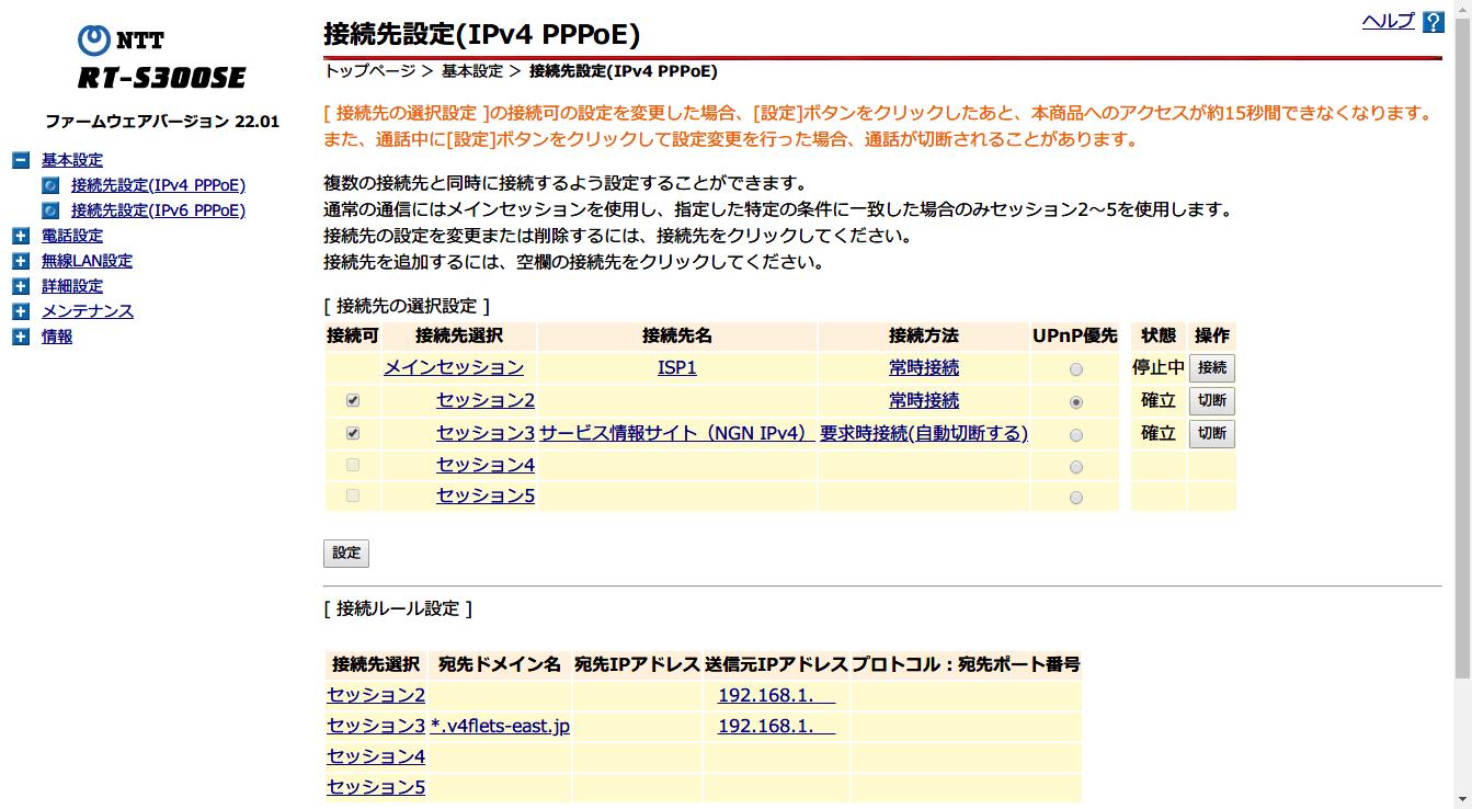 バッファロー無線 LAN ルーター WZR-S900DHP からフレッツ光メンバーズクラブのフレッツ光契約回線が確認できないため、ひかり電話ルータ RT-S300SE 接続先設定(IPv4 PPPoE)画面、ISP とサービス情報サイト(NGN IPv4) 設定