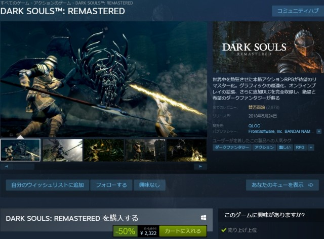 Steam ストア 旧版 DARK SOULS with ARTORIAS OF THE ABYSS EDITION (Prepare To Die Edition) 所有者向け DARK SOULS REMASTERED 50%オフ