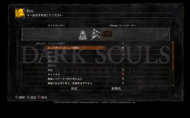 Steam DARK SOULS REMASTERED コントローラーボタン メニュー操作時の設定画面、デフォルトの決定ボタン(A)・キャンセルボタン(B)
