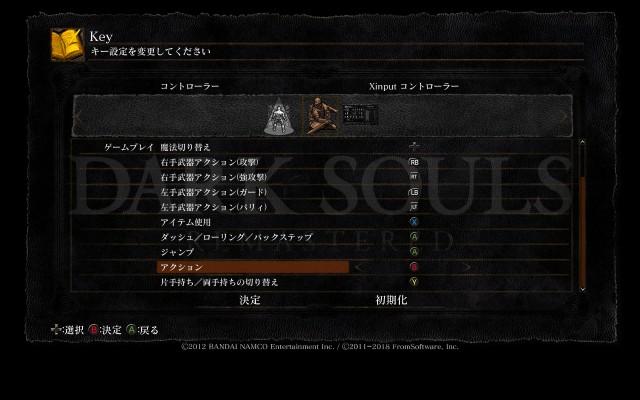 Steam DARK SOULS REMASTERED コントローラーボタン メニュー操作時の設定画面、ダッシュ/ローリング/バックステップ(A)、ジャンプ(A)、アクション(B)ボタン入れ替え(PS3 版準拠)