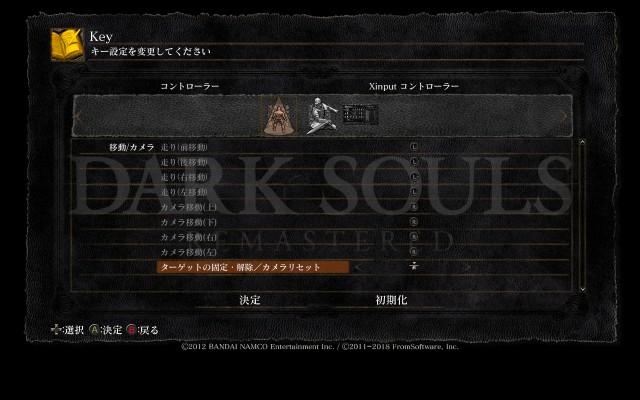 Steam DARK SOULS REMASTERED コントローラーボタン 移動/カメラ操作時の設定画面