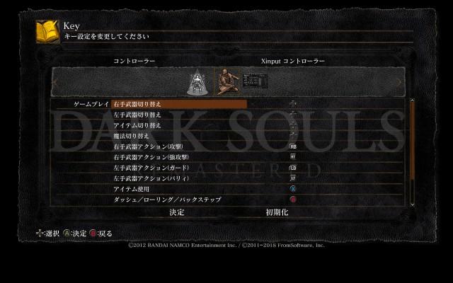 Steam DARK SOULS REMASTERED コントローラーボタン ゲームプレイ時の設定画面