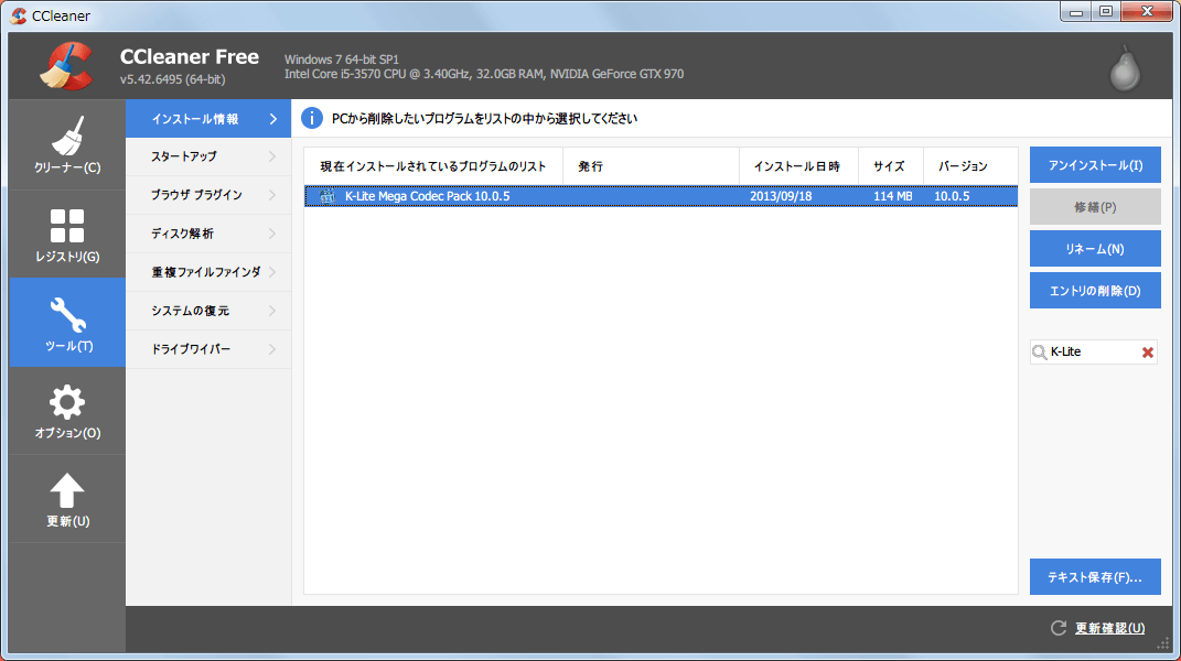 K-Lite Mega Codec Pack 10.0.5 アンインストール