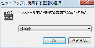 MPC-BE 1.5.2.3445 x64 インストール、セットアップに使用する言語の選択 日本語