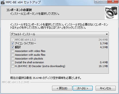MPC-BE 1.5.2.3445 x64 インストール、コンポーネントの選択 デフォルトインストール 次へ