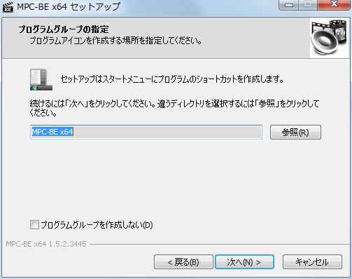 MPC-BE 1.5.2.3445 x64 インストール、プログラムグループの指定 次へ