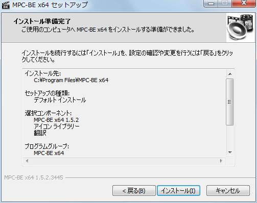 MPC-BE 1.5.2.3445 x64 インストール、インストール準備完了 インストールクリック