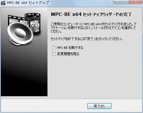 MPC-BE 1.5.2.3445 x64 インストール完了