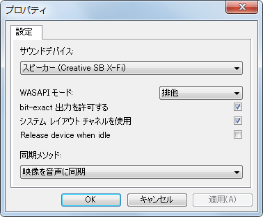 MPC-BE 1.5.2.3445 x64 オプション - 音声設定、音声レンダラー MPC Audio Renderer プロパティ - スピーカー(Creative SB X-Fi)