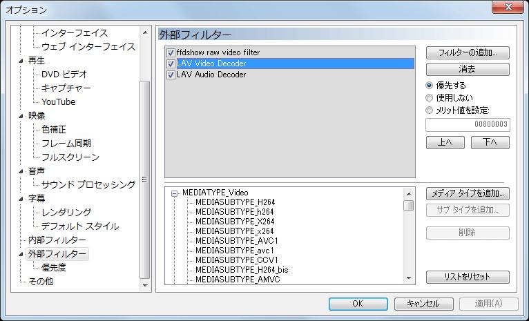 MPC-BE 1.5.2.3445 x64 オプション - 外部フィルター設定、LAV Video Decoder 優先する